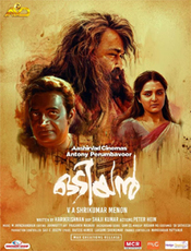 All about Odiyan