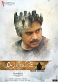 Picture 41 from the Telugu movie Agnathavasi