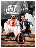 Picture 3 from the Malayalam movie Punyalan Private Limited