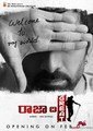 Picture 17 from the Telugu movie Raja The Great