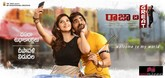 Picture 8 from the Telugu movie Raja The Great