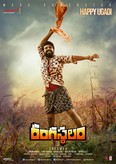 Picture 17 from the Telugu movie Rangasthalam