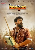 Picture 4 from the Telugu movie Rangasthalam