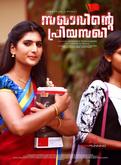 Picture 5 from the Malayalam movie Sakhavinte Priyasakhi