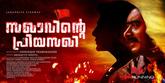 Picture 3 from the Malayalam movie Sakhavinte Priyasakhi