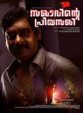 Picture 1 from the Malayalam movie Sakhavinte Priyasakhi