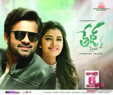 Picture 15 from the Telugu movie Tej...I Love You