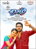 Picture 22 from the Tamil movie Semma
