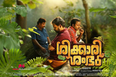 Picture 21 from the Malayalam movie Shikkari Shambhu