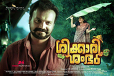 Picture 13 from the Malayalam movie Shikkari Shambhu