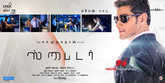 Picture 2 from the Tamil movie Spyder