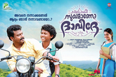 Picture 2 from the Malayalam movie Sughamano Daveede