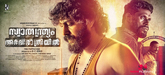 Picture 20 from the Malayalam movie Swathanthryam Ardharathriyil
