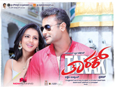 Picture 5 from the Kannada movie Tarak
