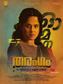 Picture 26 from the Malayalam movie Tharangam