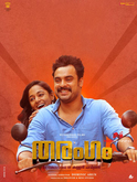 Picture 23 from the Malayalam movie Tharangam