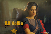 Picture 21 from the Malayalam movie Tharangam