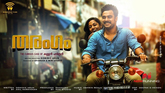 Picture 17 from the Malayalam movie Tharangam