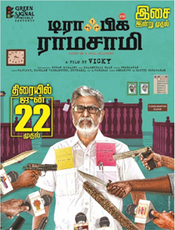 All about Traffic Ramasamy