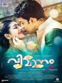 Picture 32 from the Malayalam movie Vimanam