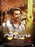 Picture 29 from the Malayalam movie Vimanam