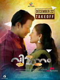 Picture 28 from the Malayalam movie Vimanam
