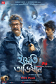 Picture 1 from the Bengali movie Yeti Obhijaan