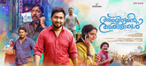 Picture 10 from the Malayalam movie Aravindante Athidhikal