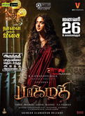 Picture 17 from the Tamil movie Bhaagamathie