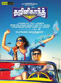 Picture 9 from the Tamil movie GajiniKanth