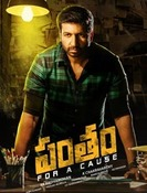 All about Pantham