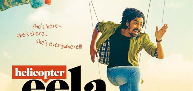 Kajol starter titled Helicopter Eela - Teaser Poster