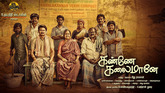 Picture 1 from the Tamil movie Kanne Kalaimaane
