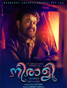 All about Neerali