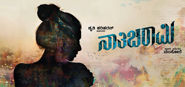 Image result for Nathicharami movie poster
