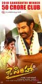 Picture 4 from the Telugu movie Jai Simha