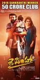 Picture 3 from the Telugu movie Jai Simha