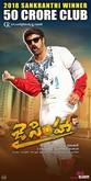Picture 1 from the Telugu movie Jai Simha