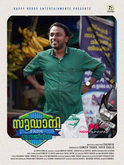 Picture 10 from the Malayalam movie Sudani From Nigeria