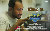 Picture 7 from the Malayalam movie Sudani From Nigeria