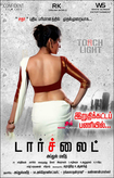 Picture 1 from the Tamil movie Torchlight
